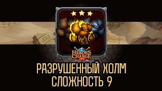 Heroes Charge: Разрушенный Холм 9 сложность / Crashed Hill difficulty 9