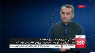 MEHWAR: NATO To Increase Troops In Afghanistan