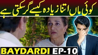 Baydardi Episode 10 | Teaser Promo Review | ARY DIGITAL Top Pakistani Drama #MRNOMAN
