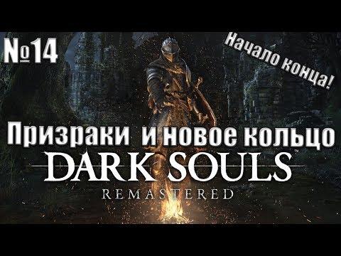 Прохождение Dark Souls Remastered №14 - Призраки и  Новое кольцо!