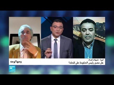 ليبيا - شبهات فساد: هل مصير رئيس الحكومة على المحك؟  - نشر قبل 10 ساعة
