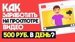 заработок на просмотре чужих видео без вложений