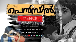 malayalam short film pencil പെന്‍സില്‍
