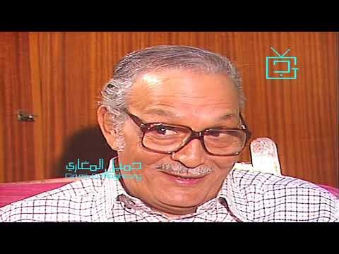 عبد المنعم مدبولي وتوفيق الدقن: اليتم المبكر بيعلم كتير (الجزء 2)   ذكريات الزمن الجميل