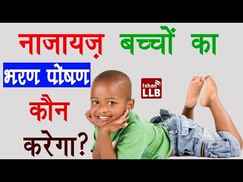 नाजायज़  बच्चों का भरण पोषण कौन करेगा?   Maintenance For Illegal Child By Ishan Sid