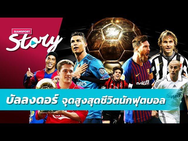 ขุดประวัติ 'บัลลงดอร์' รางวัลที่ยิ่งใหญ่ที่สุดในชีวิตนักฟุตบอล | Siamsport Story