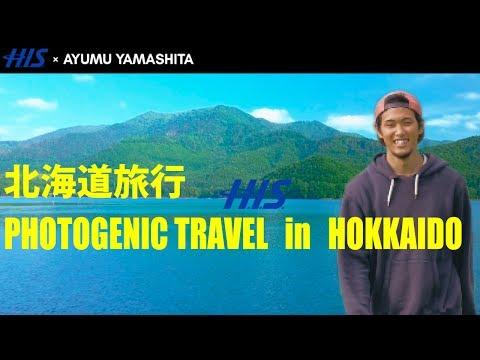 [H.I.S.旅チャンネル] HISで行く絶景!北海道旅行 PHOTOGENIC TRAVEL in HOKKAIDO Vol.1