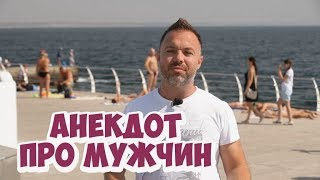 Одесские анекдоты смешные до слез! Анекдоты про мужчин и секс!