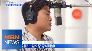 MBN 뉴스파이터-김호중의 뜨거운 앨범 반응…정동원