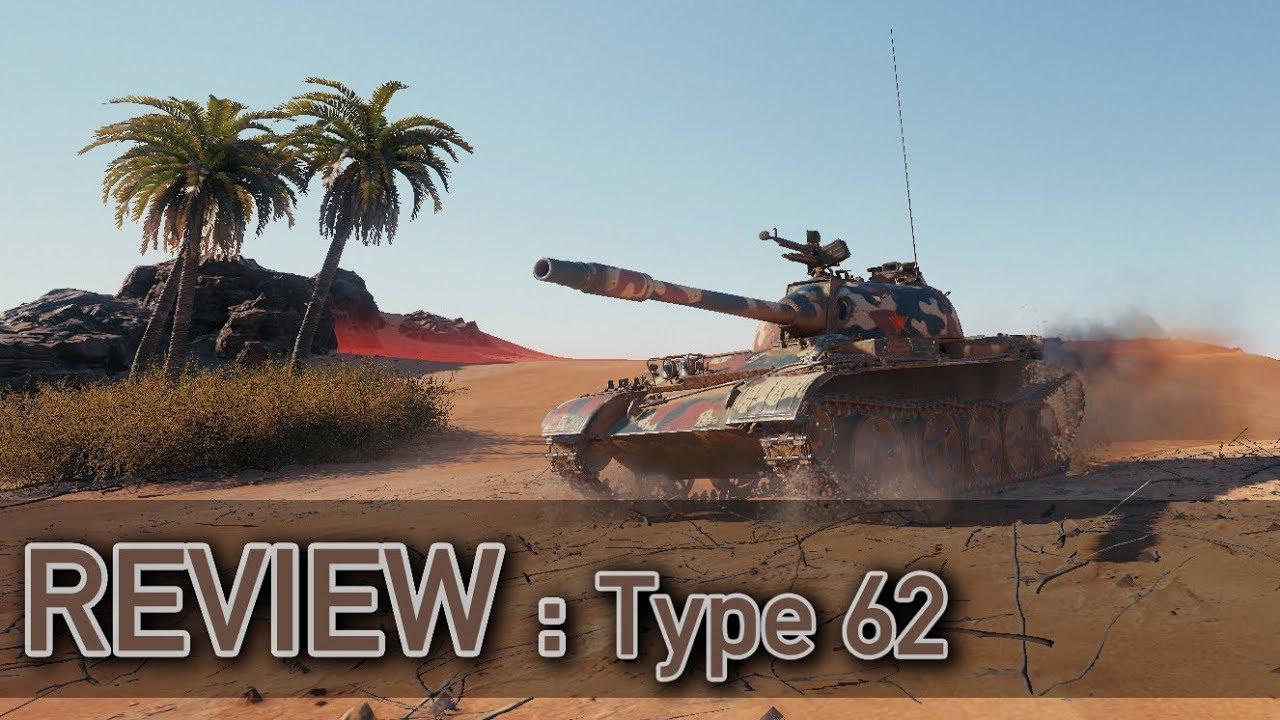 Wot type 62 matchmaking