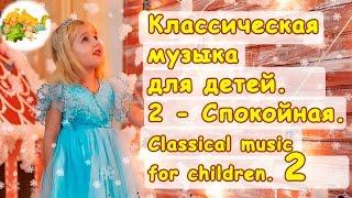 Классическая музыка для детей-Часть 2-Спокойная♫ Classical music for children-2-Calm music