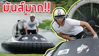 we raced on REAL HOVERCRAFT!!!!