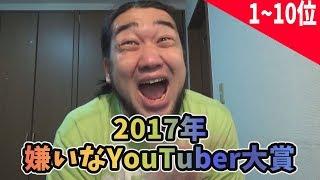 【2017年嫌いなYouTuber大賞】1位~10位結果発表