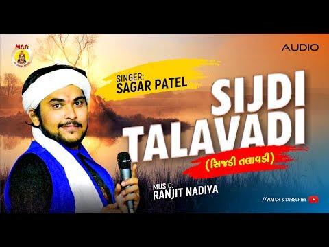 SIJDI TALAWDI  (SAGAR PATEL)****** GUJRATI HITS SONG*****.
