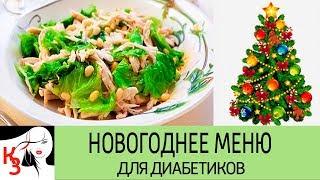 НОВОГОДНЕЕ МЕНЮ ДЛЯ ДИАБЕТИКОВ. Салат куриный с кедровыми орешками