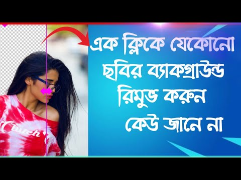 এক ক্লিকে যেকোনো ছবির ব্যাকগ্রাউন্ড রিমুভ করুন | Image Background Remove | Bangla | Gyantech Pro