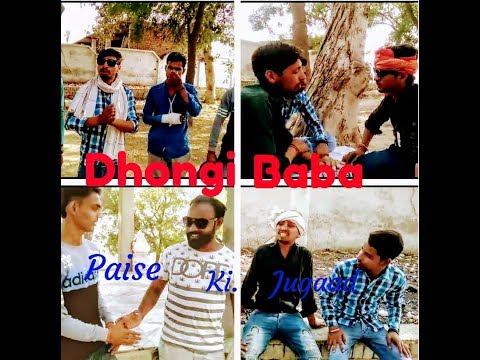 Dhongi Baba| Paise ki Jugaad|*Manish chaudhary*