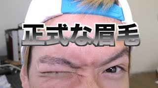 眉毛を正式な決まりで剃ったらミスった thumbnail