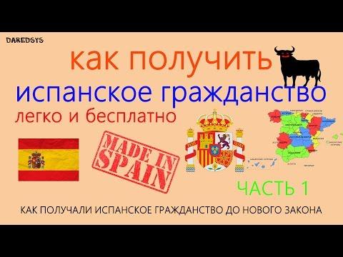 Как получить испанское гражданство легко и бесплатно - (ЧАСТЬ 1)