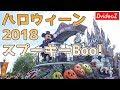 東京ディズニーランド ハロウィンパレード