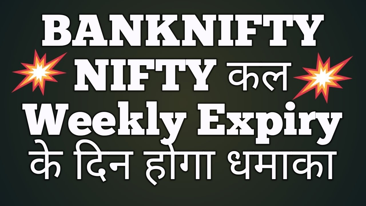 BANKNIFTY NIFTY कल Weekly Expiry के दिन होगा धमाका !! weekly expiry strategy