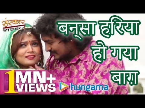 Bansa Hariya Ho Gaya Baag | Banna O The Jawo Pardesh | New Rajasthani Song