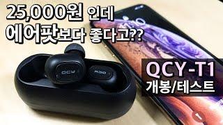 에어팟보다 좋다는 가성비갑 블루투스 이어폰 QCY T1 지금 난리인 이유? 언박싱 및 성능테스트