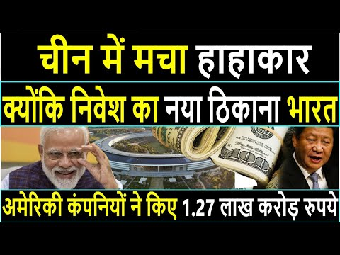 American Company Invested 1.27 Lakh Crore Rupees In India !