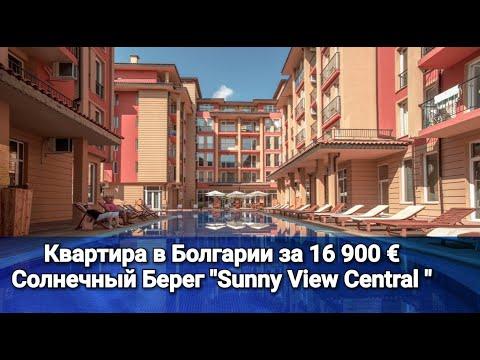 """Недвижимость в Болгарии 2020. Купить Квартиру Недорого """"Sunny View Central"""" Цена 16 900 €"""