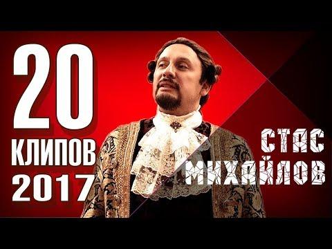 Стас Михайлов  -  20 лучших клипов   2017