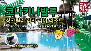 코나키나발루 샹그릴라 라사 리아 리조트 수영장 2.2M…