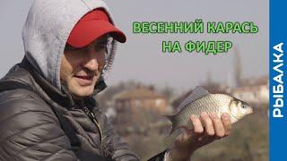 Весенняя рыбалка на карася Фидер на мелководной реке