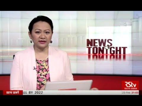 English News Bulletin – Feb 23, 2018 (9 pm)