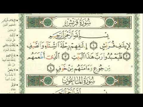 Eaalim Daniyal - Surah Quraish  from Quran .