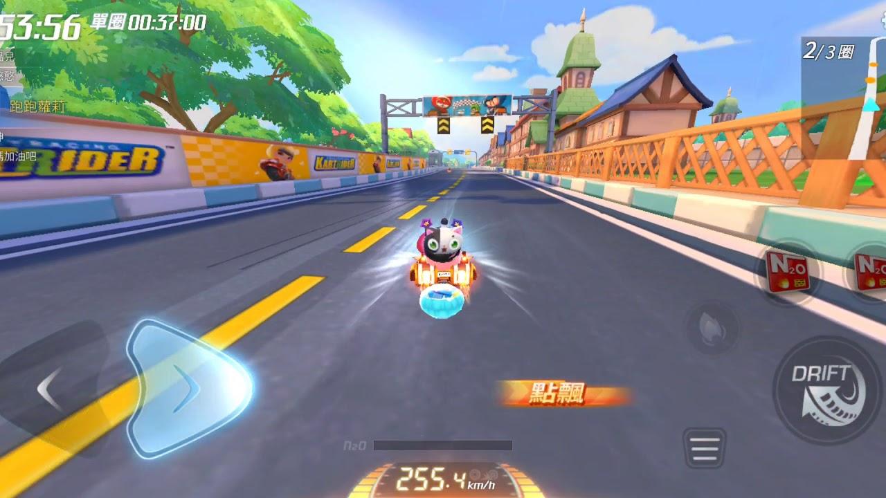 跑跑卡丁車 競速賽 無限加速