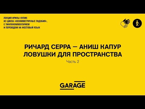 Лекция Ирины Кулик «Ричард Серра — Аниш Капур. Часть 2»