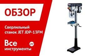 Обзор сверлильного станка JET JDP-13FM