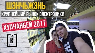 РЫНОК ЭЛЕКТРОНИКИ В ШЕНЬЧЖЕНЕ (КИТАЙ) 2017 |GUANPRO