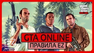Правила GTA V Online #EZ