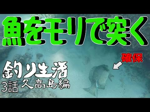 神の島で一泊二日の釣り生活 3話【久高島編】