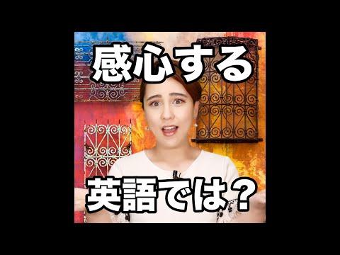 【感心する  英語では?】「動画で観る!聴く!英語辞書動画」