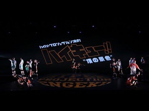 """Hyper Projection Engeki """"Haikyuu!!"""" Itadaki no Keshiki"""
