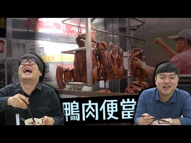 台北在地美食探訪! 廣東(港)式鴨肉便當 by 韓國歐巴 胖東&在泓 Jaihong