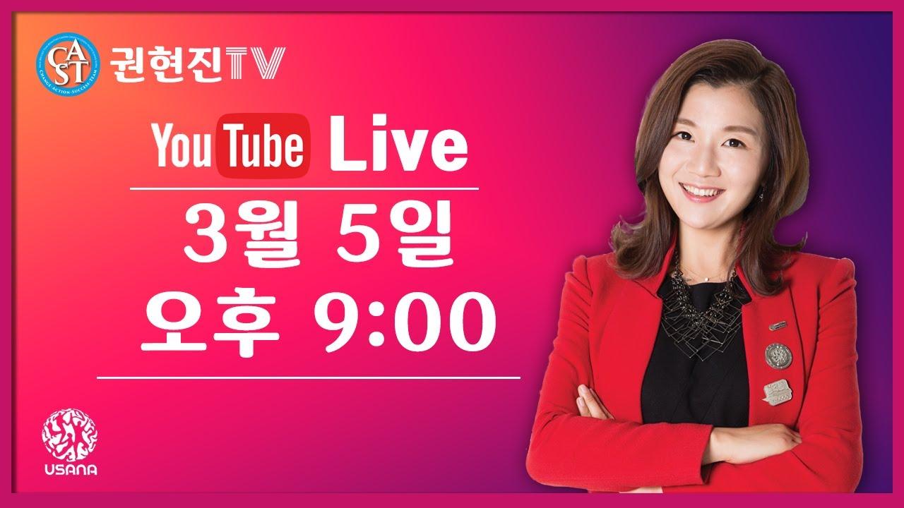 공개합니다. 2021년3월 5일 권현진 TV 라이브 라이브!