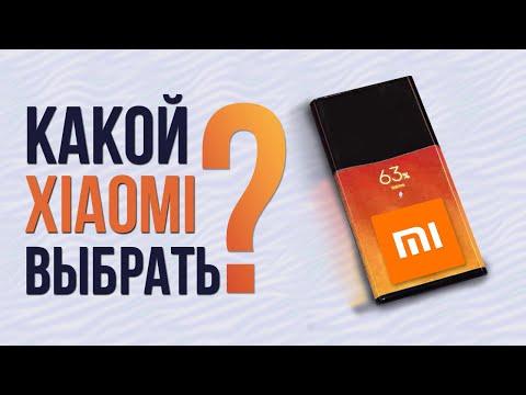 Какой Xiaomi выбрать в 2020 году 🔥 Лучшие смартфоны