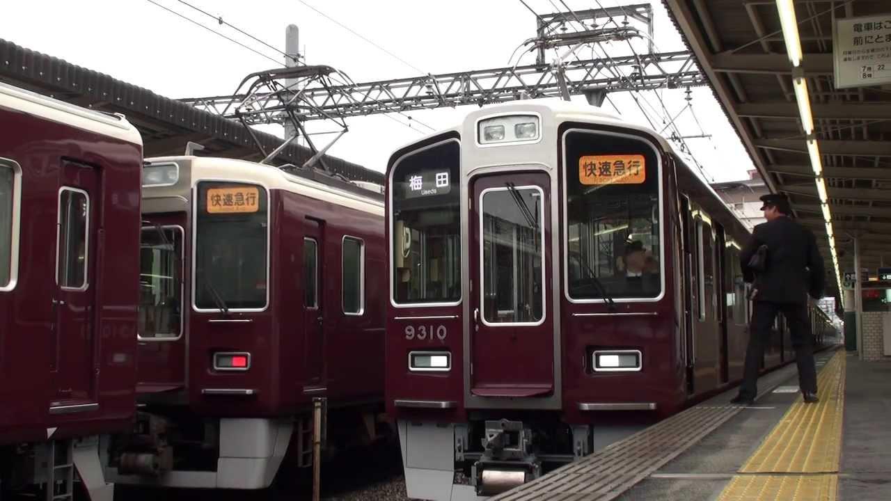 阪急京都線 阪急9300系(9310F)...
