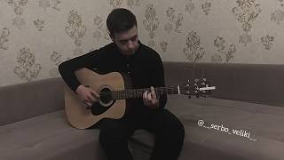 Сербо-Великий Руслан «Мечты» Амирхан Масаев