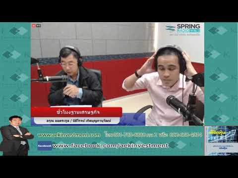 Rerun : ชั่วโมงฐานเศรษฐกิจ | on FM 98.5 Spring Radio [12-12-60]