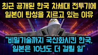 """최근 공개된 한국 차세대 전투기에 일본이 탄성을 지르고 있는 이유, """"핵심기술까지 국산화시킨 한국, 일본은 10년도 더 걸릴 일"""""""
