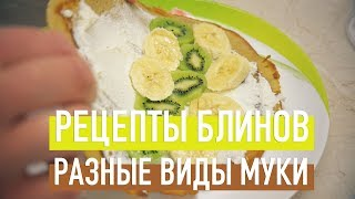 Рецепты блинов. Масленица на atmo.by